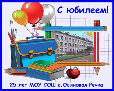 Открытка юбилей школы