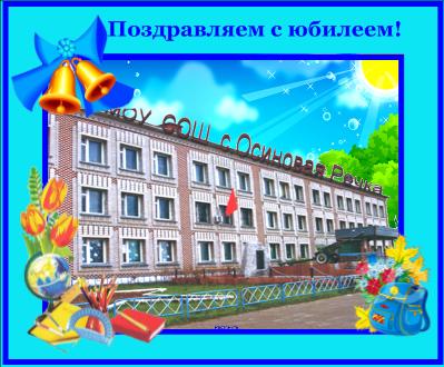 Открытка для школы гимназии номер 1 для школьников, красивые мартышки