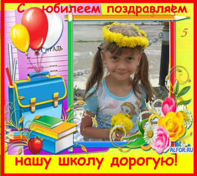 Фото для поздравления школы